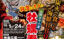 出張カキ小屋「牡蠣奉行」in 神楽広場 2021年10月1日~10月24日開催