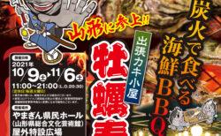 出張カキ小屋「牡蠣奉行」in やまぎん県民ホール