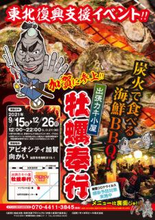 出張カキ小屋「牡蠣奉行」in アビオシティ加賀向かい 2021年9月15日~12月26日開催