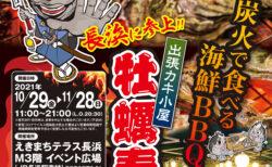 出張カキ小屋「牡蠣奉行」in えきまちテラス長浜 2021年10月29日~11月28日開催