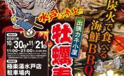出張カキ小屋「牡蠣奉行」in 極楽湯水戸店駐車場 2021年10月30日~11月21日開催